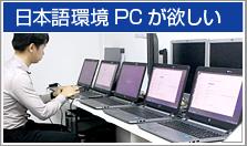 日本語環境PCが欲しい