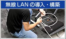無線LANの導入・構築