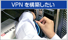 VPNを構築したい