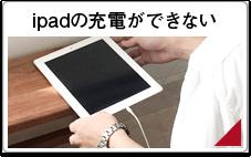 ipadの充電ができない