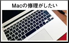 Macの修理がしたい