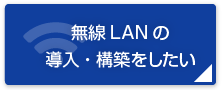 LAN構築工事を頼みたい
