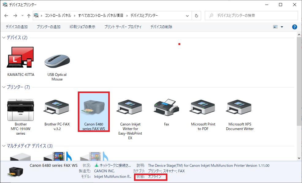 中 印刷 スプール PDFデータをEdgeで開いて印刷すると印刷できない